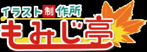 イラスト制作所もみじ亭logo