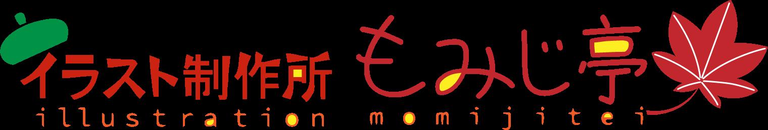 イラスト制作所もみじ亭