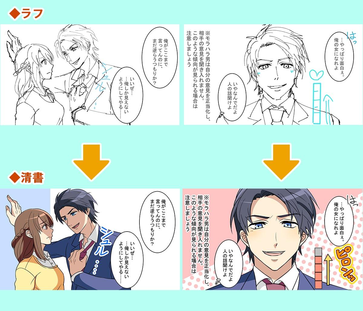 YouTube漫画イラストラフと清書